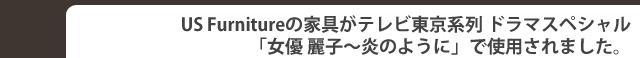 US Furnitureの家具がテレビ東京系列ドラマスペシャル「女優 麗子~炎のように」で使用されました。