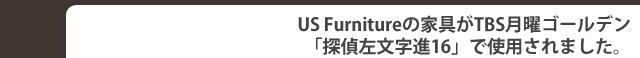 US Furnitureの家具がTBS月曜ゴールデン「探偵左文字進16」で使用されました。
