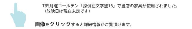 TBS月曜ゴールデン「探偵左文字進16」で当店の家具が使用されました。(放映日は未定です)画像をクリックすると詳細情報がご覧いただけます。