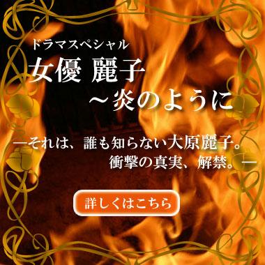 「女優 麗子~炎のように」