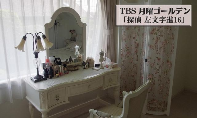 TBS月曜ゴールデン「探偵 左文字進16」