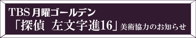 TBS月曜ゴールデン「探偵 左文字進16」美術協力のお知らせ