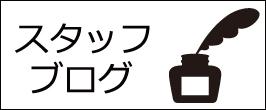 アメリカ輸入家具スタッフブログ