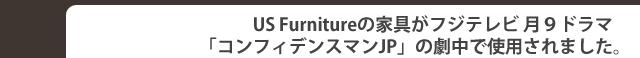 US Furnitureの家具がフジテレビ 月9ドラマ『コンフィデンスマンJP』で使用されました。