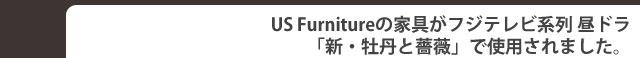 US Furnitureの家具がフジテレビ系列 昼ドラ「新・牡丹と薔薇」で使用されました。