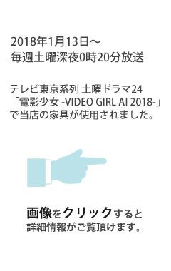 2018年1月13日放送 テレビ東京系列 土曜ドラマ24『電影少女 -VIDEO GIRL AI 2018-』で当店の家具が使用されました。画像をクリックすると詳細情報がご覧頂けます。