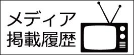 PRESS メディア掲載、メディア紹介、報道機関のコーナー