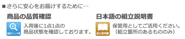 商品の品質確認 日本語の組立説明書付き
