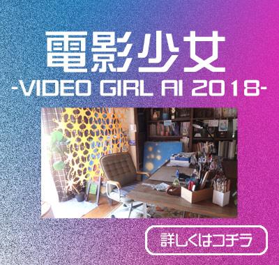 テレビ東京系列 土曜ドラマ24『電影少女 -VIDEO GIRL AI 2018-』