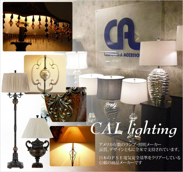 輸入家具CALlighting社の紹介&商品一覧