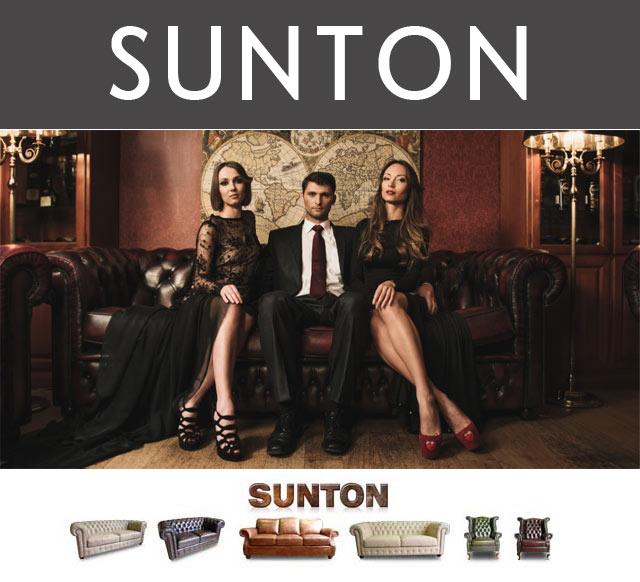 輸入家具 SUNTON社のご紹介&商品一覧