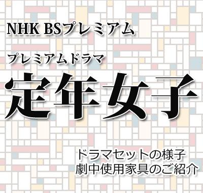 NHK BSプレミアム「プレミアムドラマ 定年女子!」